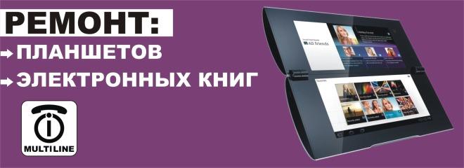 68bb32d58361 ремонт сотовых   мобильных телефонов, планшетов, навигаторов в Мурманске